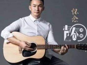 旭日阳刚(刘刚)《怀念青春》高清吉他谱G调弹唱谱
